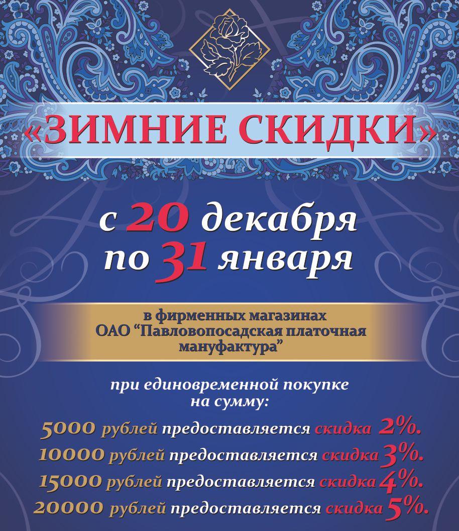 Read more about the article Акция в фирменном магазине Павловопосадских платков