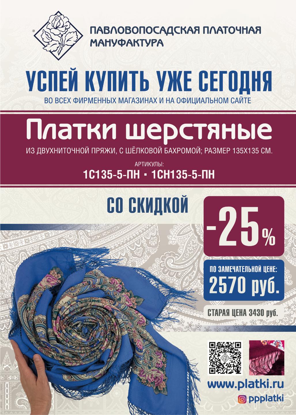 Read more about the article Бессрочная акция в фирменном магазине Павловопосадских платков
