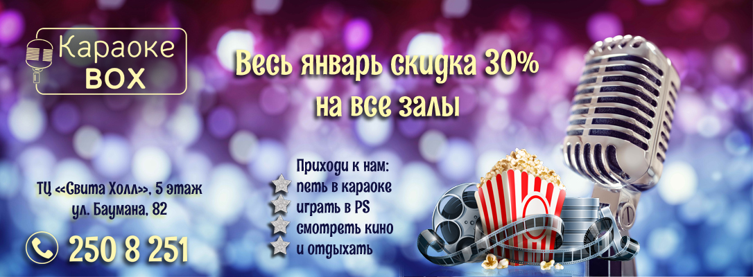 """Read more about the article В """"КараокеBox"""" скидки 30%"""