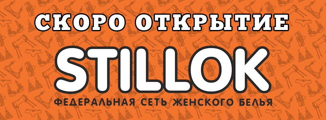 Read more about the article Открытие магазина нижнего белья STILLOK