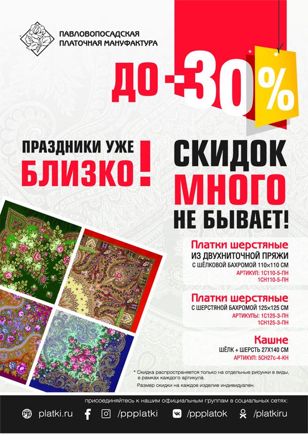 Read more about the article Скидок много не бывает! До -30% в магазине Павловопосадских платков.
