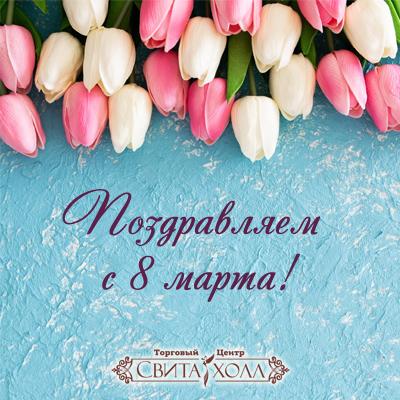 Read more about the article Милые дамы! Поздравляем вас с 8 марта!