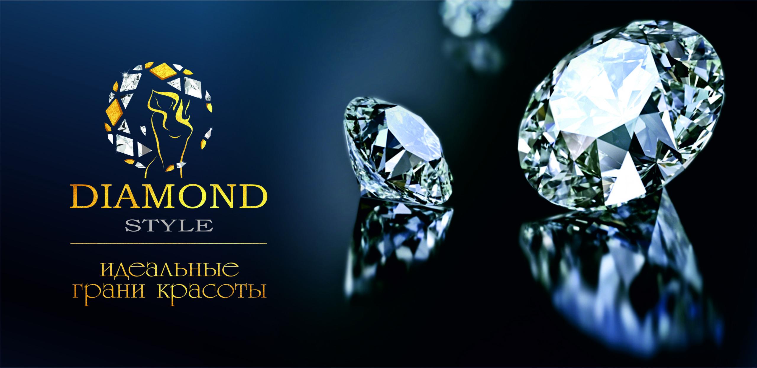 Центр красоты «Diamond Style» рад вновь дарить подарки!