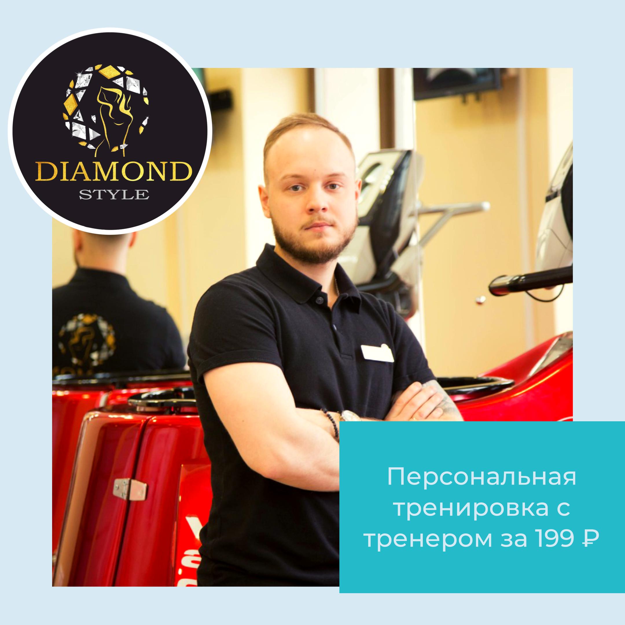 Индивидуальное занятие с тренером в wellness – студии «Diamond Style» всего за 199 рублей!